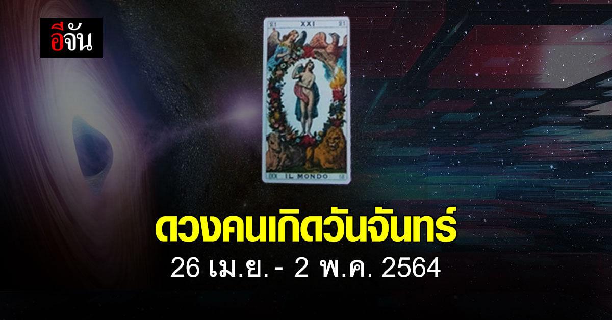 เช็กดวง คนเกิดวันจันทร์ 26 เม.ย.-2 พ.ค. 2564