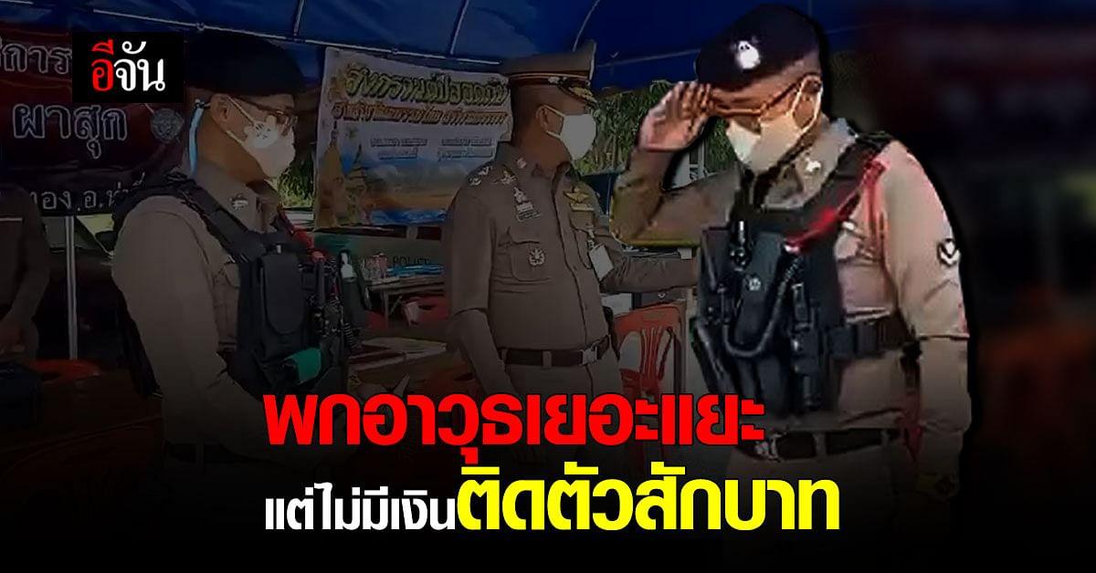ตำรวจชั้นผู้น้อย จ.เลย พกอาวุธเข้าเวร เต็มสูบ แต่ไม่มีเงินติดตัวสักบาท !