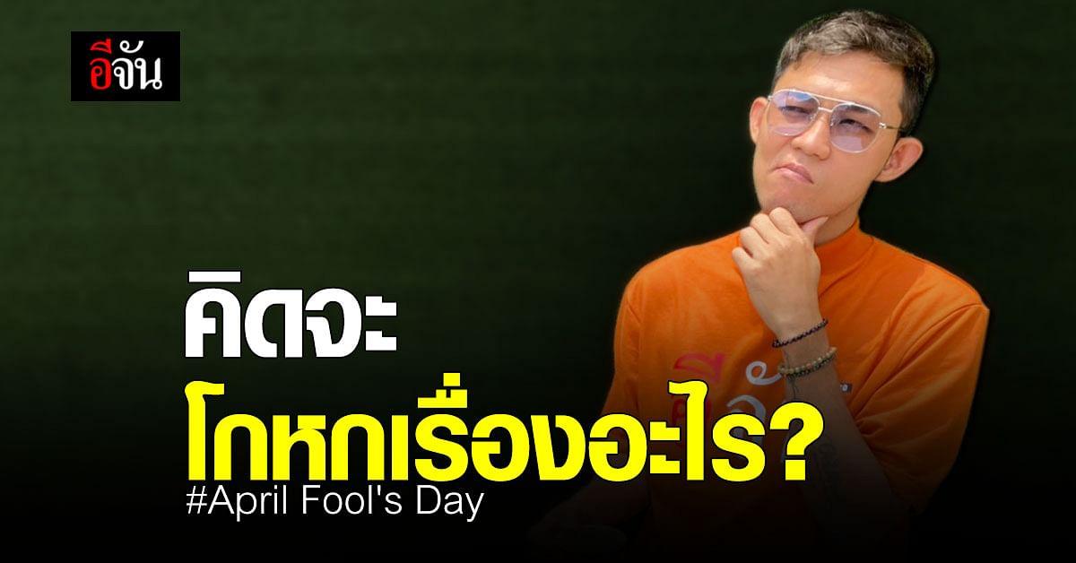 อีจันอยากรู้ April Fool's Day ใครอยาก โกหก เรื่องอะไร กันบ้าง ?