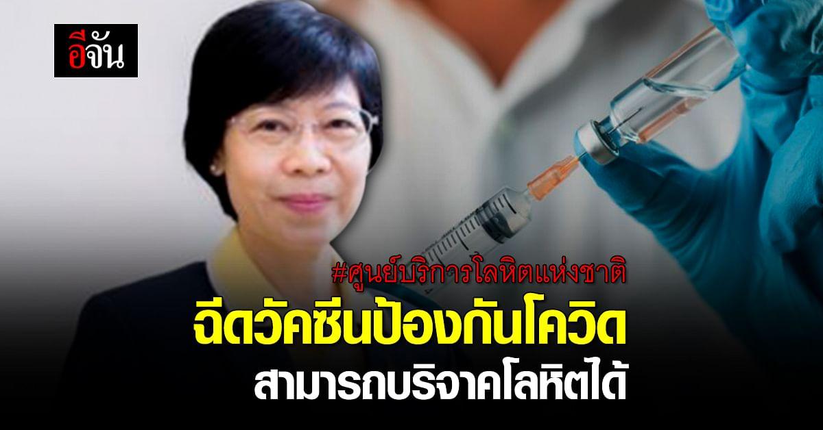 ศูนย์บริการโลหิตแห่งชาติ เผย ฉีดวัคซีนป้องกันโควิด สามารถ บริจาคโลหิต ได้