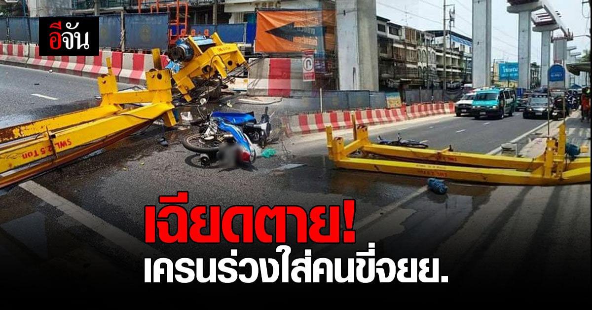 เฉียดตาย! เครนสร้างรถไฟฟ้าหล่นใส่รถจักรยานยนต์ คนขี่บาดเจ็บ