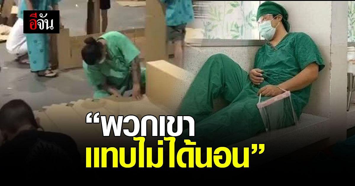 ฟังอีกมุมดราม่า เตียงโรงพยาบาลสนามไม่น่านอน แต่หมอ พยาบาล แทบไม่ได้นอน