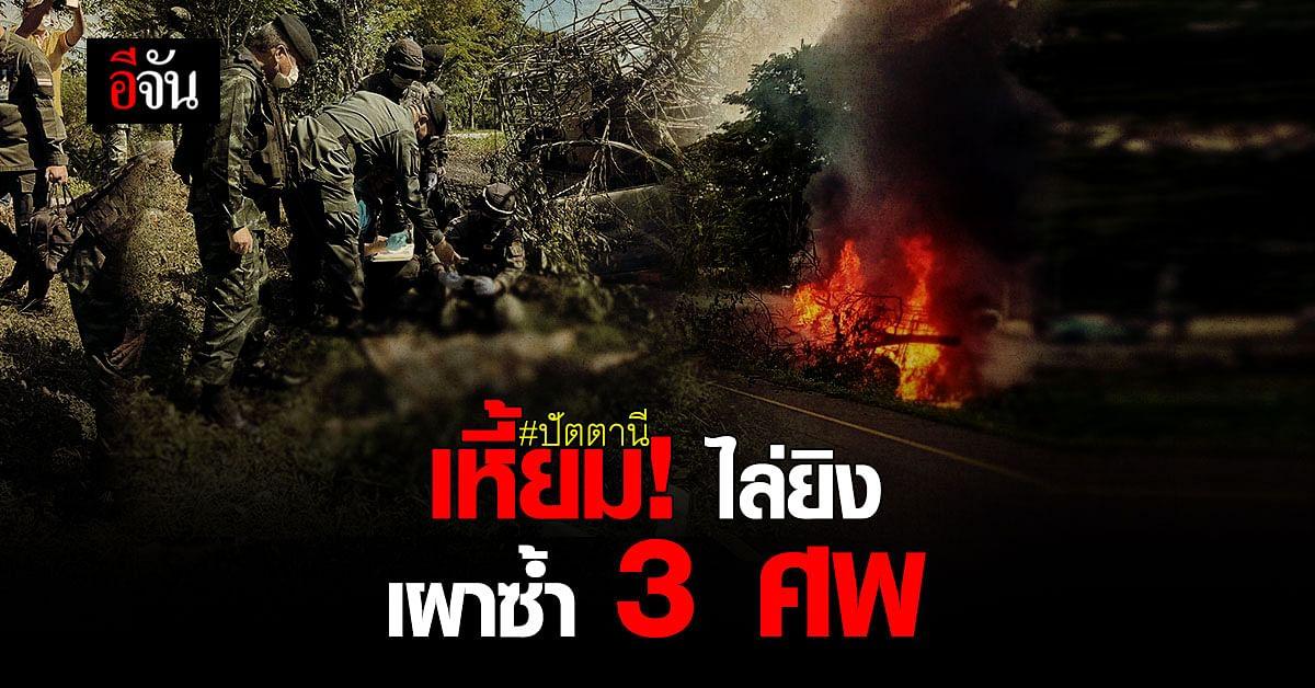 สุดเหี้ยม! คนร้ายก่อเหตุ ฆ่าเผา 3 ศพ ที่ปัตตานี