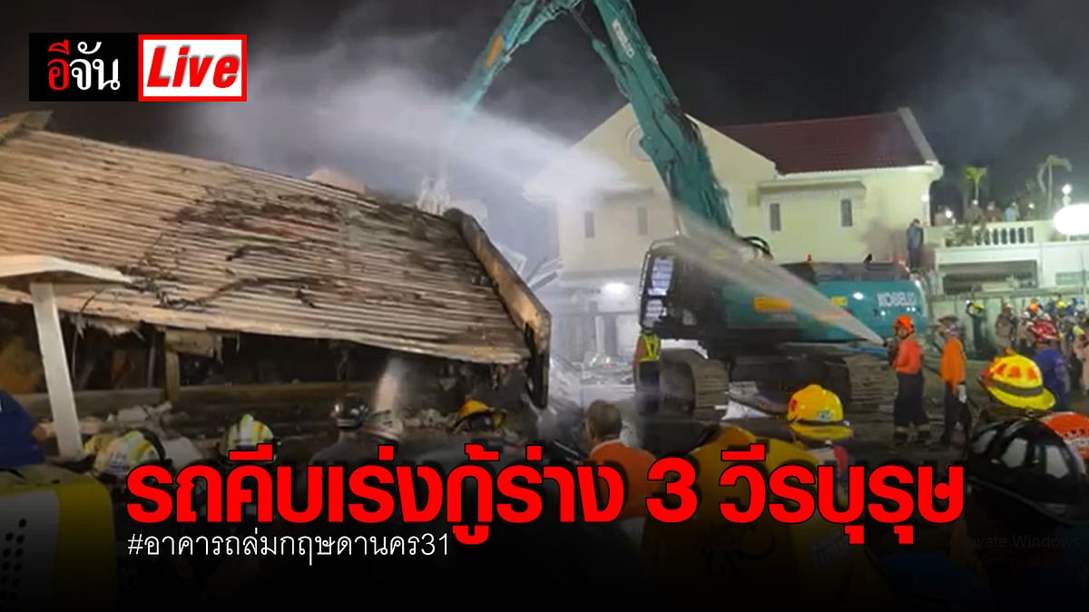 (Video) Live รถคีบเร่งกู้ร่าง 3 วีรบุรุษนักดับเพลิง