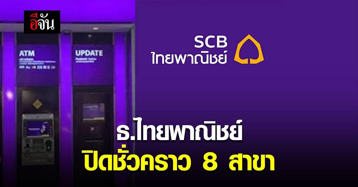 ธนาคารไทยพาณิชย์ ปิดชั่วคราว 8 สาขา เนื่องจากสถานการณ์ โควิด19