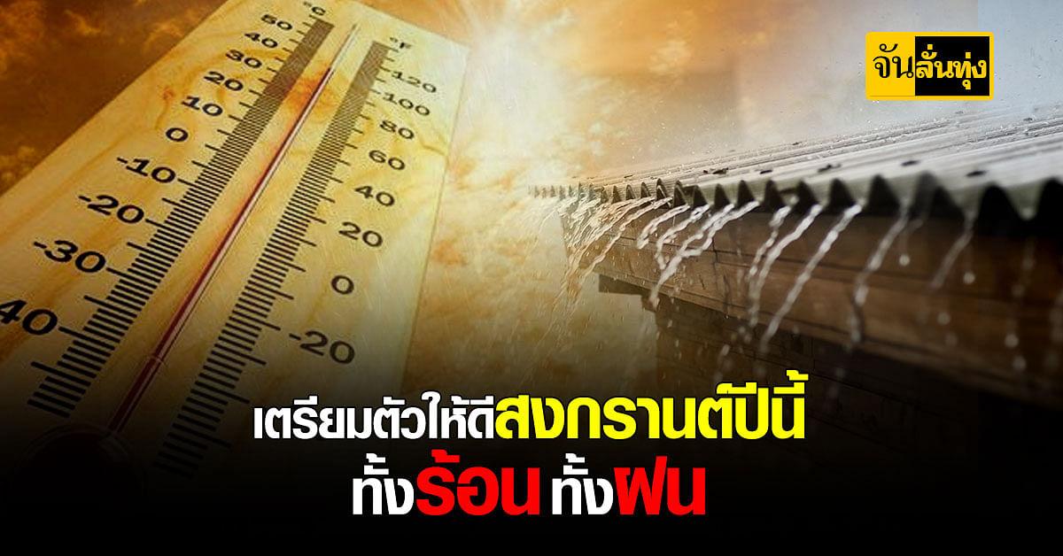 กรมอุตุฯ พยากรณ์อากาศ 7 วัน สงกรานต์ ปี 64 ทั้งฝน ทั้งร้อน