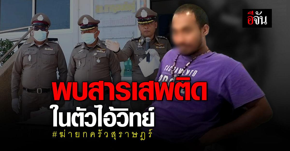 ตำรวจ เผย พบสารเสพติดในตัว ไอ้วิทย์ ฆ่ายกครัวคนงานลาว