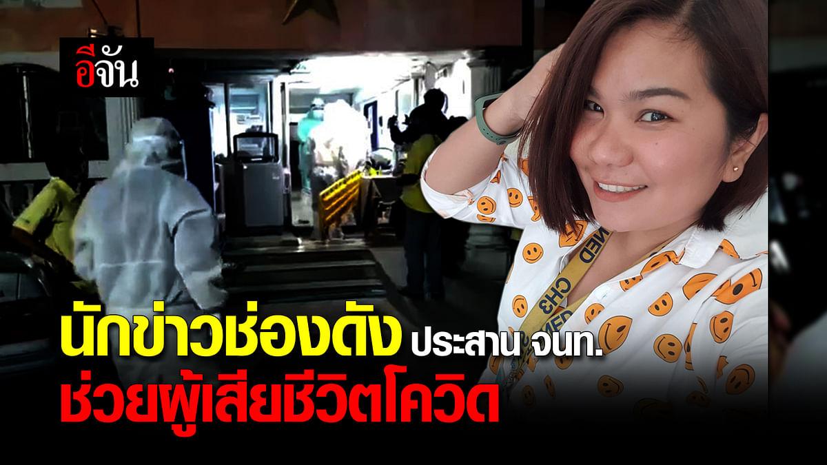 (Video) นักข่าวช่องดัง ประสาน จนท. ช่วยผู้เสียชีวิตโควิด