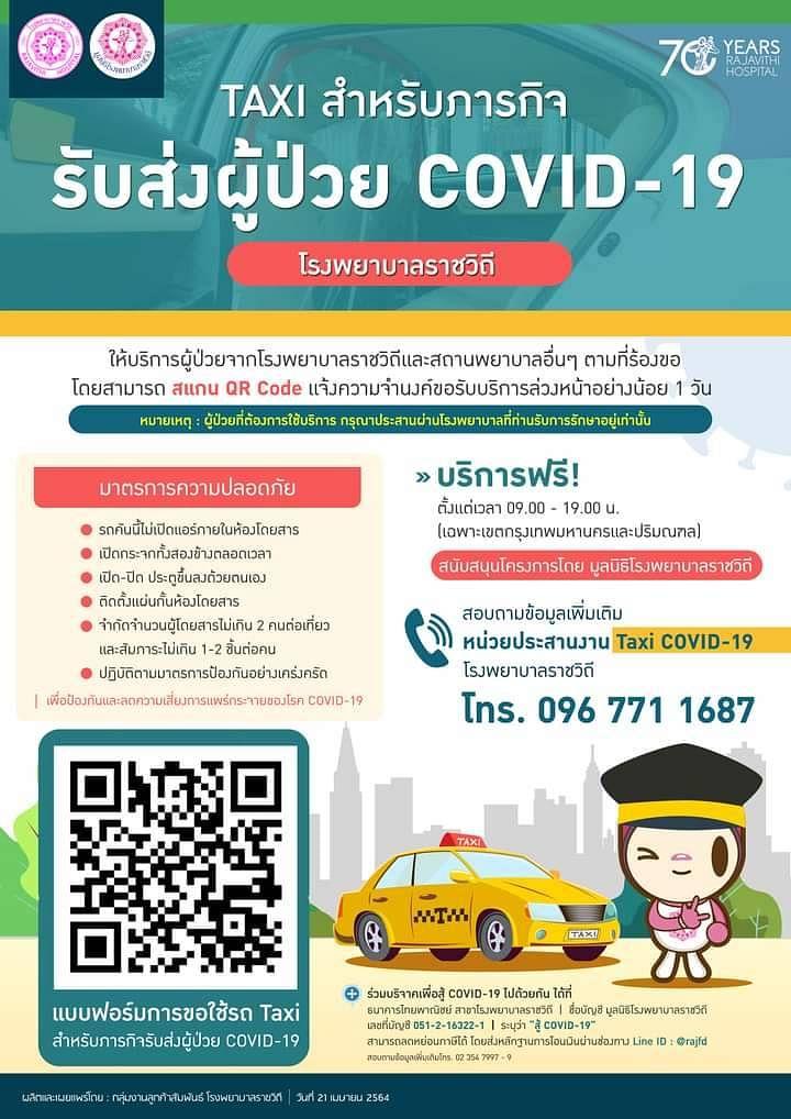 แท็กซี่ รับ-ส่ง ฟรี สำหรับภารกิจรับส่งผู้ป่วยโควิด-19