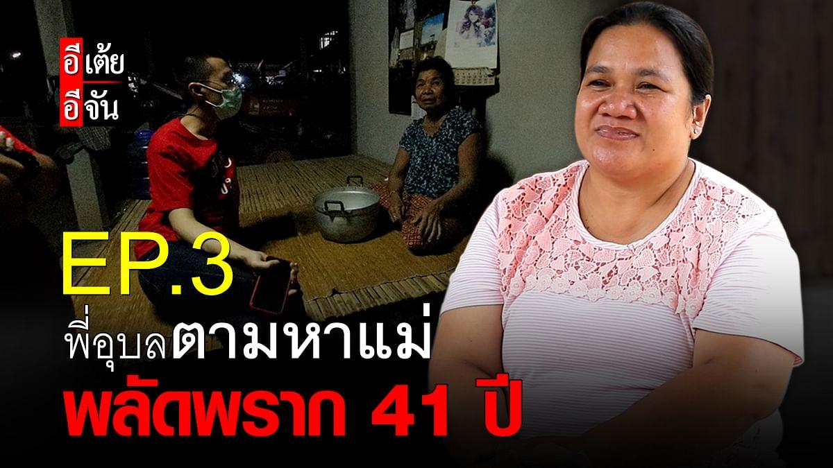 (Video) พี่อุบลตามหาแม่ พลัดพราก 41 ปี Ep.3