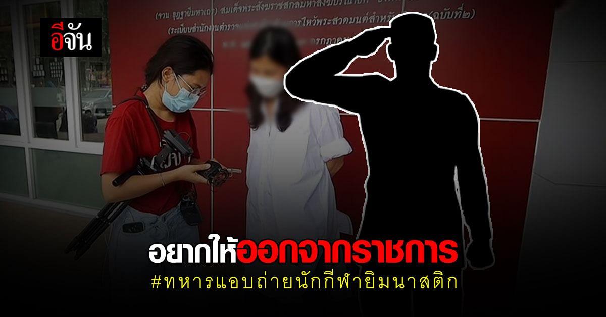 เปิดใจผู้ปกครอง นักกีฬายิมนาสติก ถูกทหารยศเรือตรี แอบถ่ายภาพ คุกคามทางเพศ