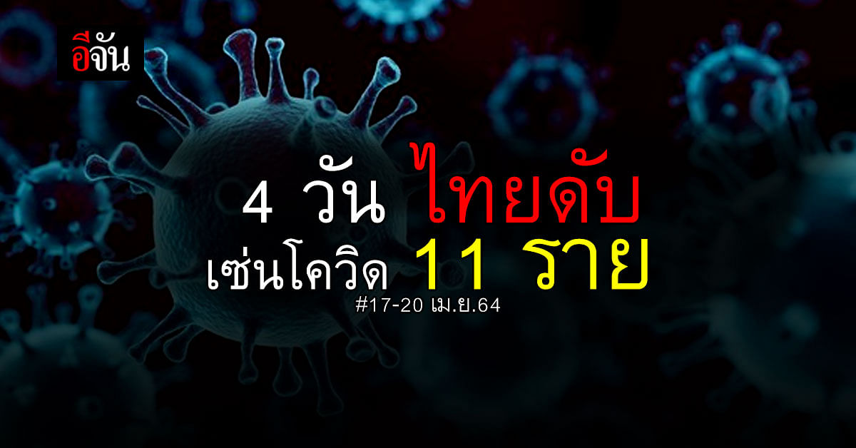 เศร้า!  ยอดคนไทยดับเซ่นโควิด 17-20 เม.ย.64 รวม 4 วัน 11 ราย!