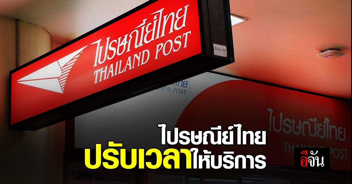 ไปรษณีย์ไทย ปรับเวลาให้บริการ สาขาทั่วประเทศ ป้องกันการแพร่ระบาด โควิด