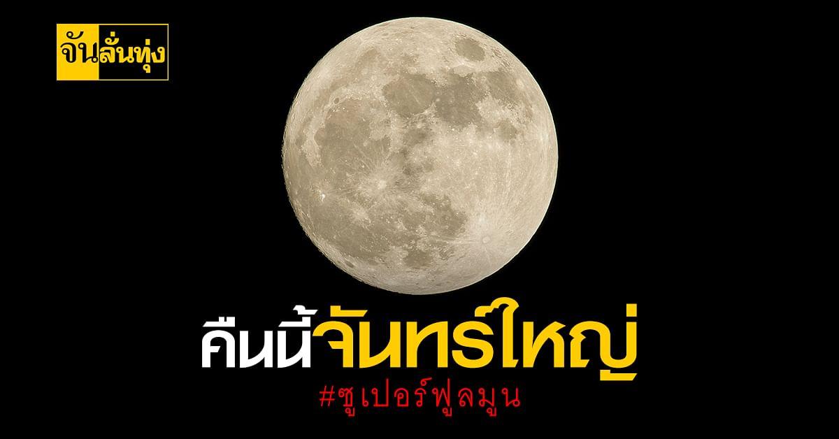 คืนนี้มี ซูเปอร์ฟูลมูน พระจันทร์ดวงใหญ่ที่สุดในรอบปี