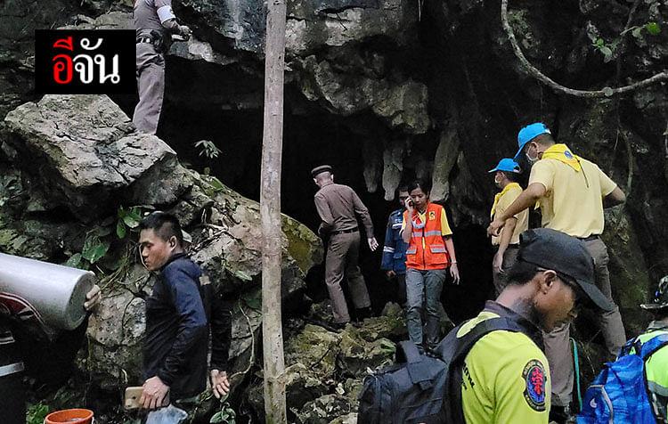 ทีมเจ้าหน้าที่ สำรวจบริเวณปากทางเข้าถ้ำ