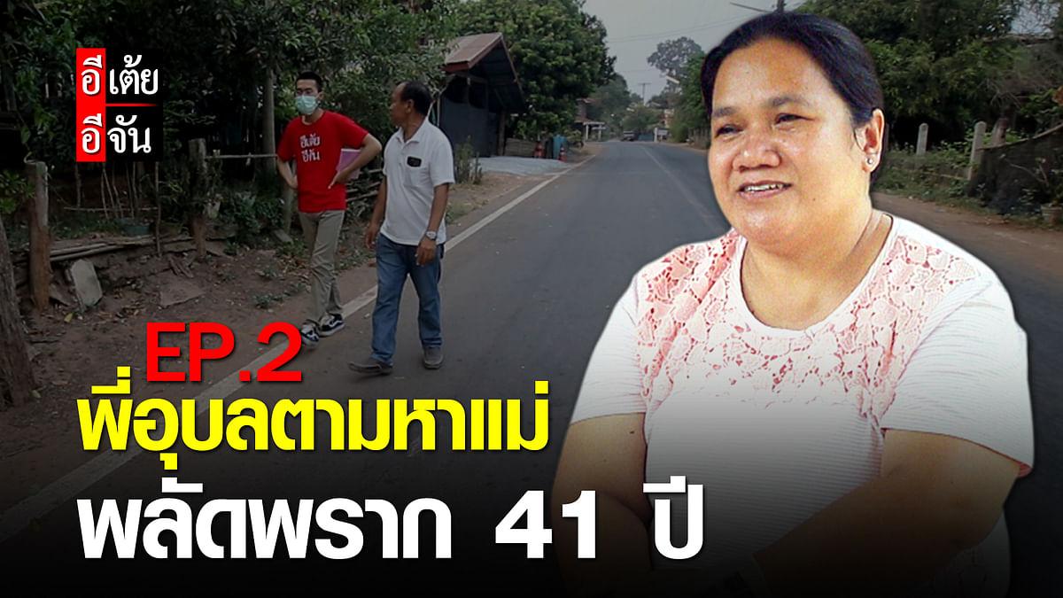 (Video) พี่อุบลตามหาแม่ พลัดพราก 41 ปี Ep.2