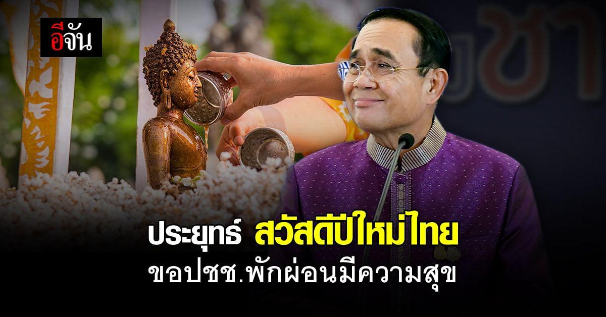 ประยุทธ์ สวัสดีปีใหม่ไทย ขอคนไทยพักผ่อนมีความสุข