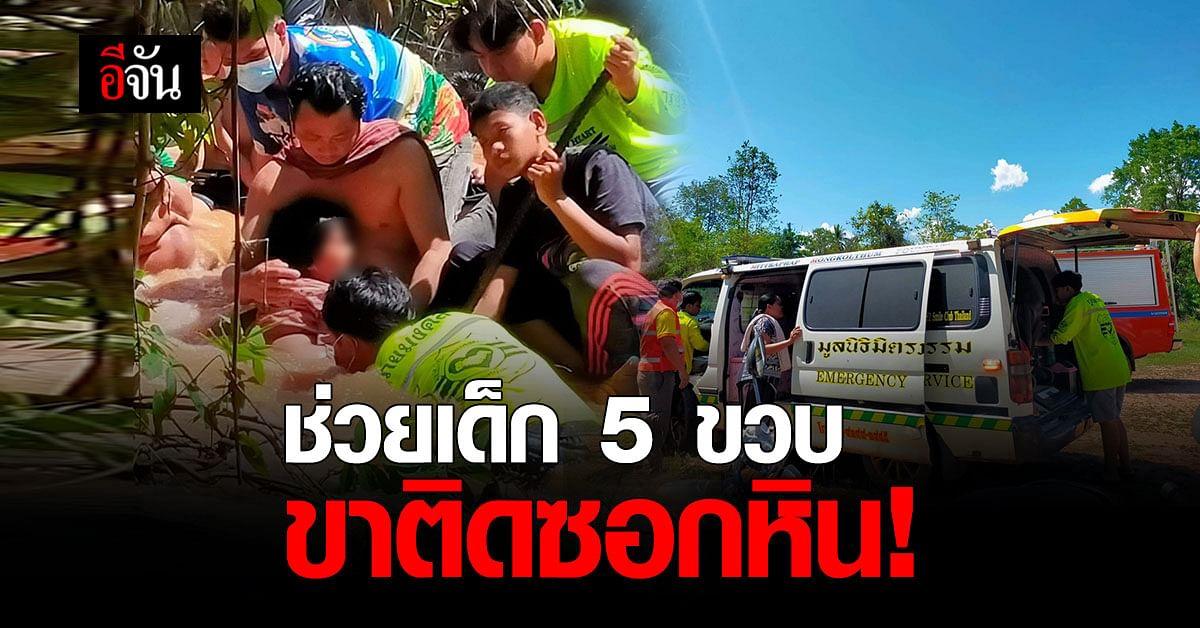 เด็ก 5 ขวบ เล่นน้ำ ขาติดซอกหิน ผู้ปกครองโร่แจ้งกู้ภัยให้ช่วย