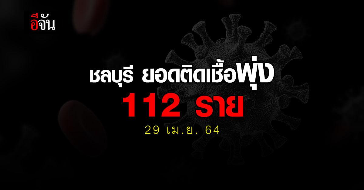 จ.ชลบุรี พบผู้ติดเชื้อโควิด 112 ราย เชื่อมโยงคลัสเตอร์สถานบันเทิงไม่หยุด!