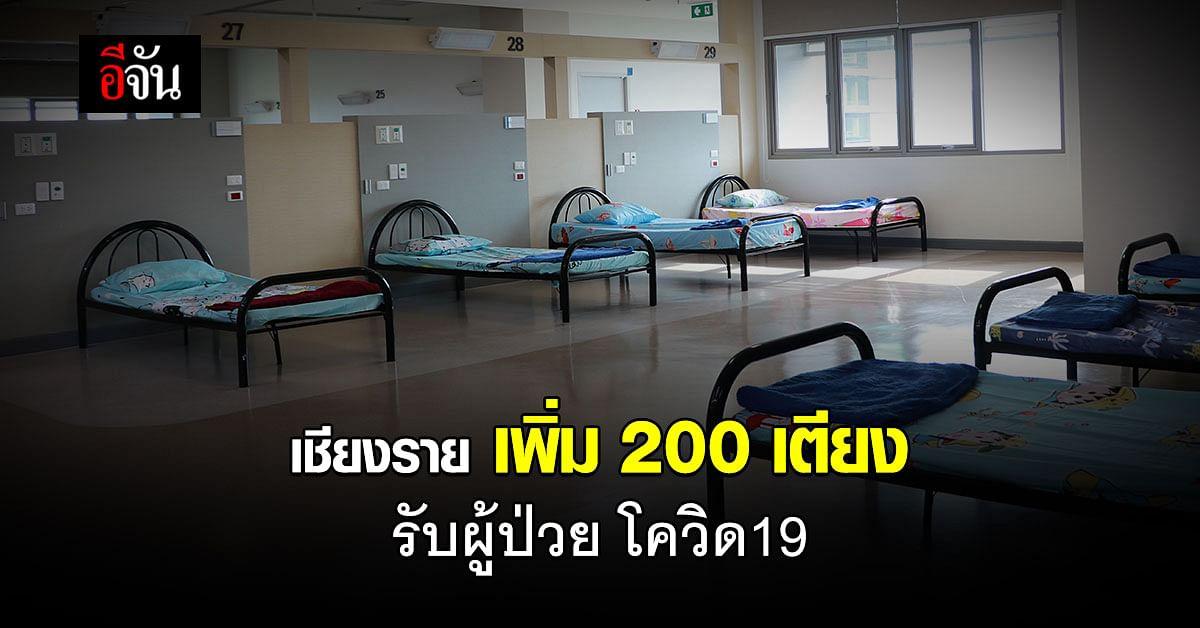 เชียงราย เพิ่ม 200 เตียงรับผู้ป่วย โควิด19 หลังตัวเลขเพิ่ม 26 ราย