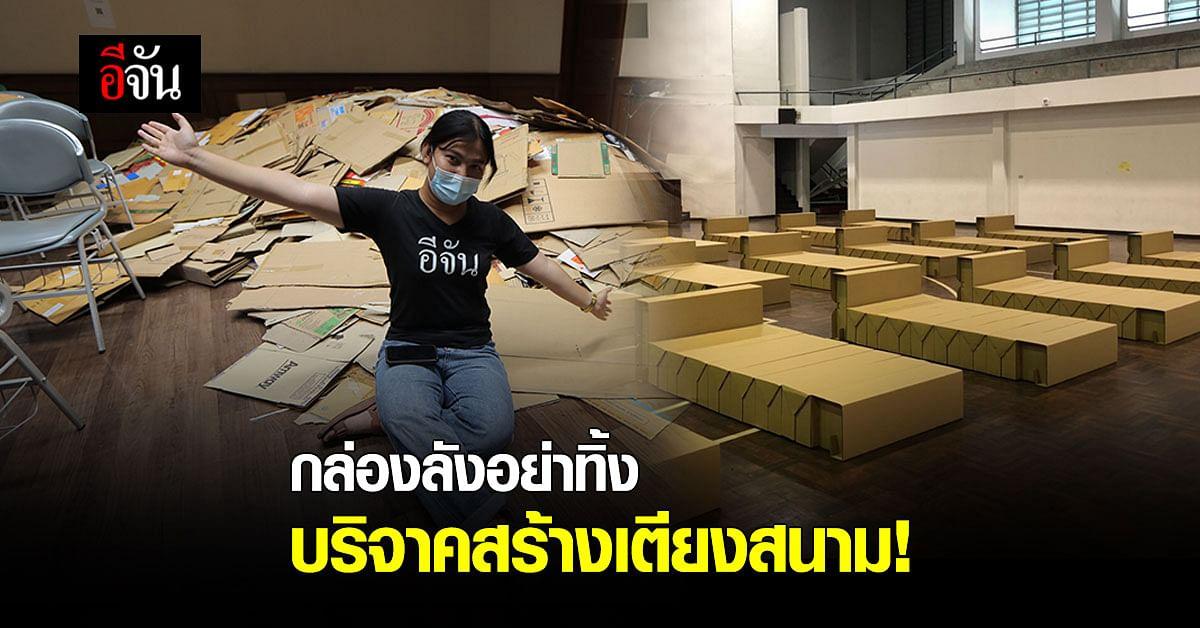 อย่าทิ้ง! ช่วยกันบริจาค กล่องลัง สร้างเตียงสนาม ช่วยผู้ป่วยโควิด