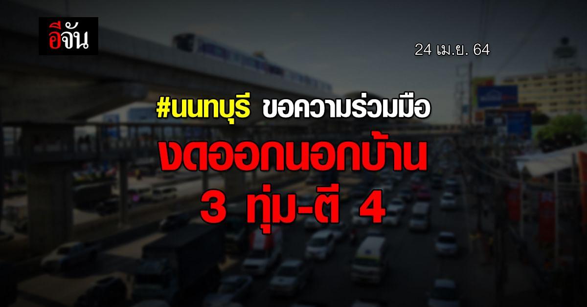 ผู้ว่าฯ นนทบุรี ประกาศ ขอความร่วมมือ งดออกนอกเคหสถาน 3 ทุ่ม - ตี 4