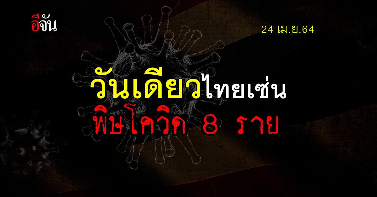สถิติเศร้า! คนไทยเซ่นพิษโควิดวันเดียว 8 ราย พบมีประวัติไปเที่ยวสถานบันเทิง