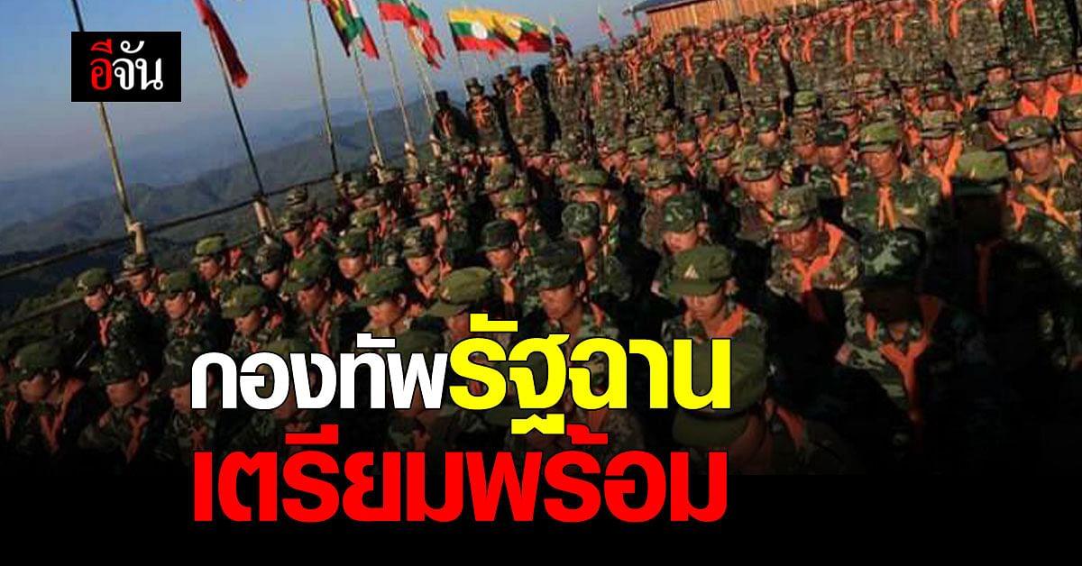 กองทัพรัฐฉาน ระดมพล เตรียมต่อสู้ทหารเมียนมา
