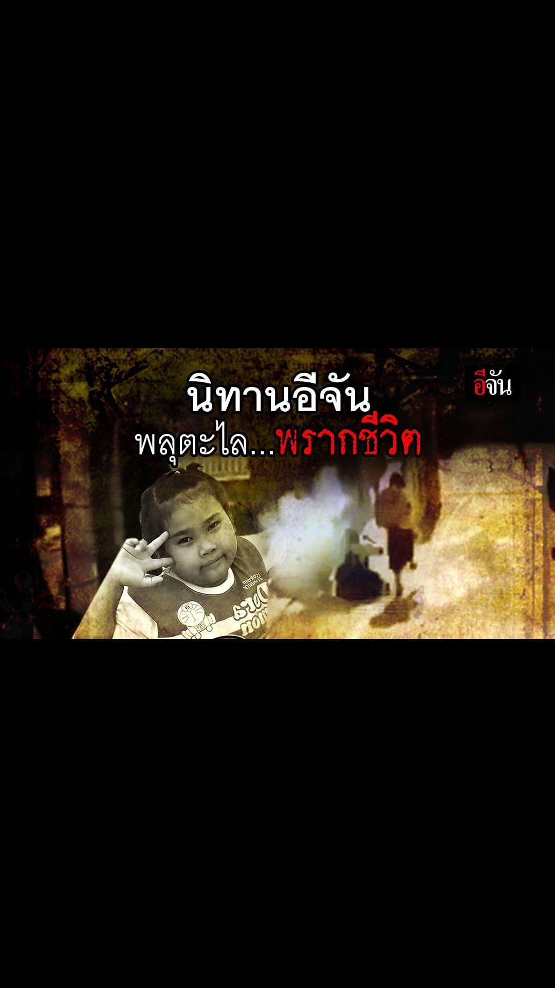 อีจัน สตอรี่ - นิทานอีจัน พลุตะไลพรากชีวิต เด็กหญิง 10 ขวบ