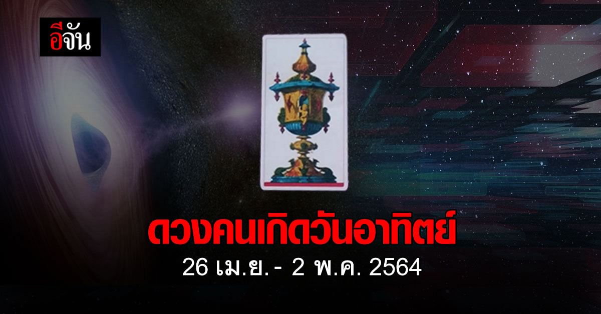 เช็กดวง รายสัปดาห์ 26 เม.ย.- 2 พ.ค. 2564