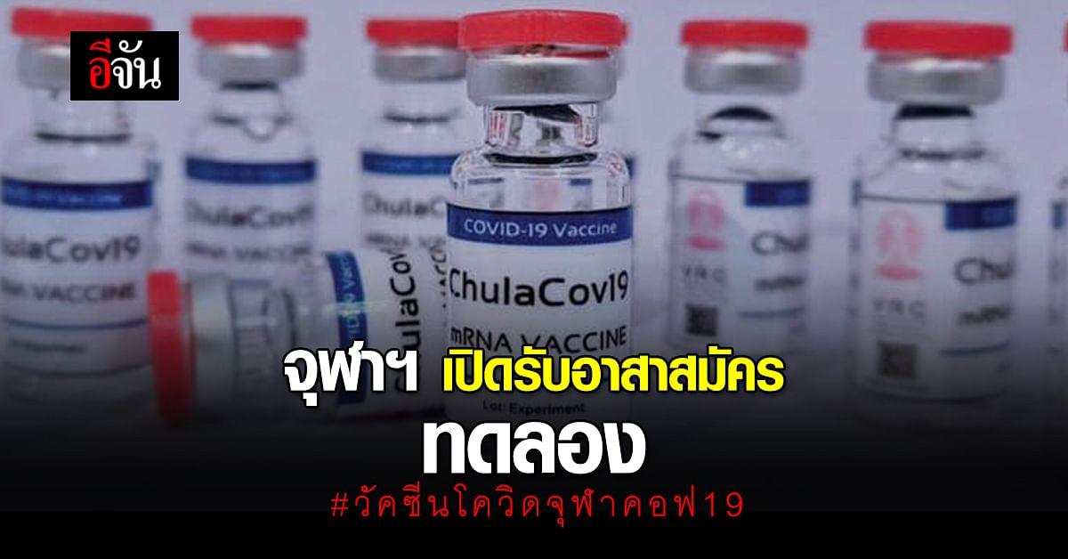 วัคซีนไทย ใกล้เป็นจริง! จุฬาฯ เปิดรับอาสาสมัคร ทดลอง วัคซีนโควิดจุฬาคอฟ19 ( ChulaCov19 )