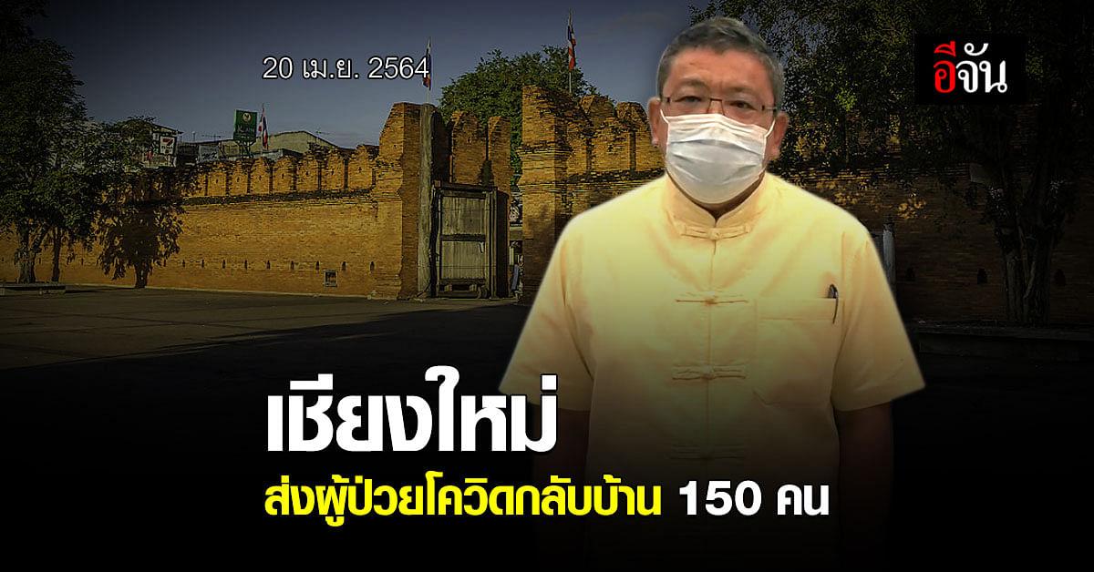 แนวโน้มดีขึ้น จ.เชียงใหม่ ยอดผู้ติดเชื้อลดลง ส่งผู้ป่วยกลับบ้าน 150 คน