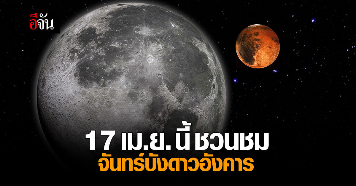 17 เมษายนนี้ ชวนชม ดวงจันทร์บังดาวอังคาร พลาดรอบนี้ รออีก 19 ปี