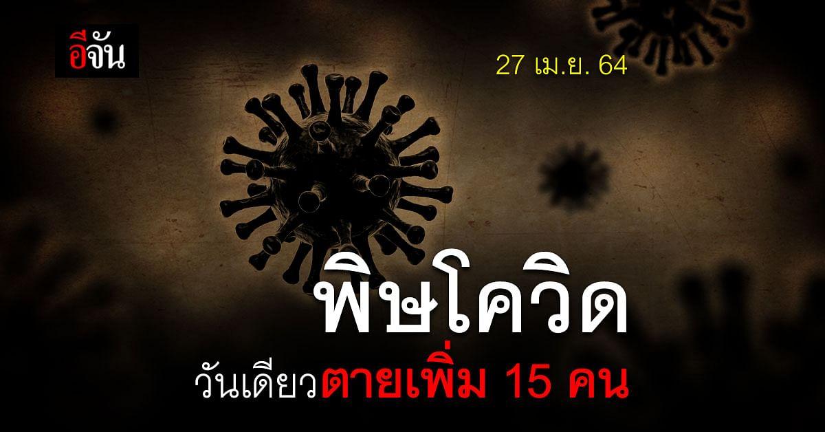 พิษโควิด! ผู้ติดเชื้อในไทย ดับเพิ่ม 15 คน ยอดผู้ติดเชื้อยังทะลุ 2 พัน