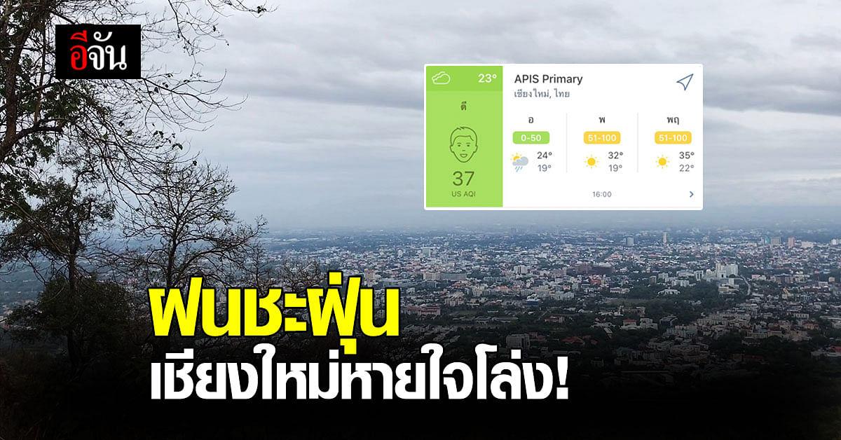 ฝนช่วยล้างเมืองเชียงใหม่ มลพิษลด คุณภาพอากาศอยู่โซนสีเขียว ชาวเมืองหายใจหายใจโล่ง