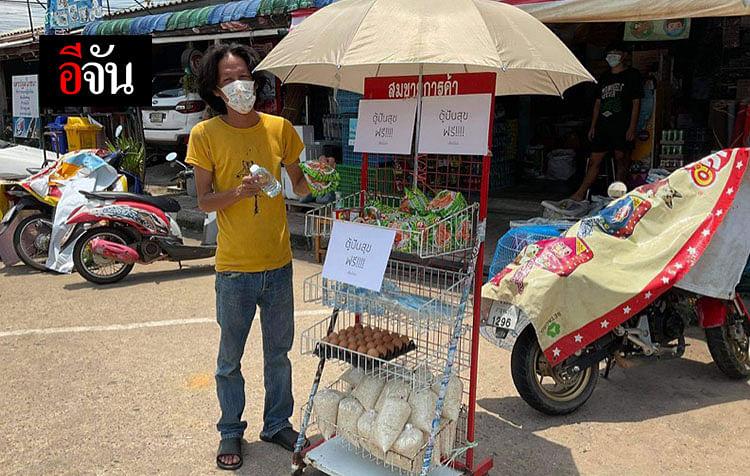 ตู้ปันสุข หน้าร้านสมชายการค้า