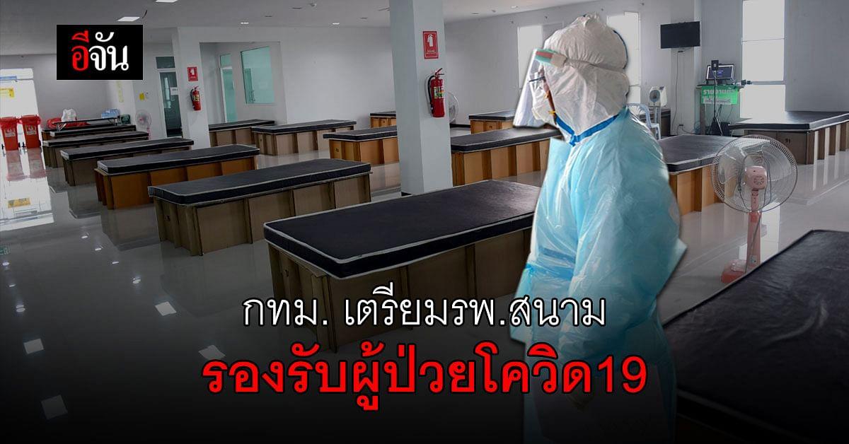 กทม. เตรียม 4 โรงพยาบาลสนาม รองรับผู้ป่วย โควิด19 ระลอกสาม