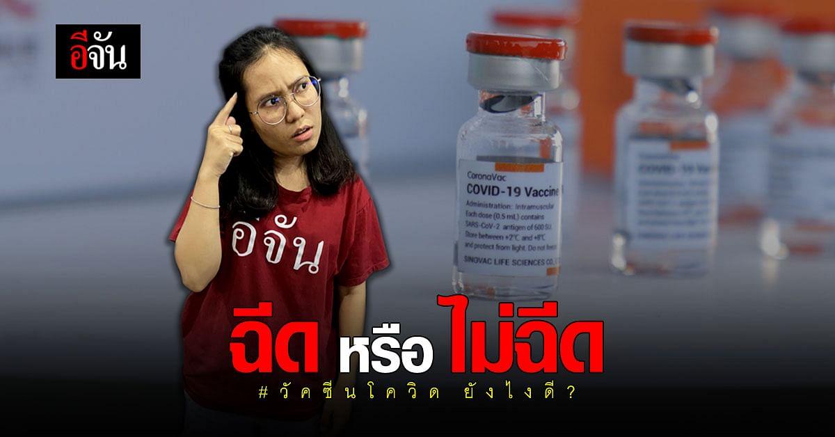 อีจันโพลล์ วัคซีนโควิด ฉีด หรือ ไม่ฉีด ดี?