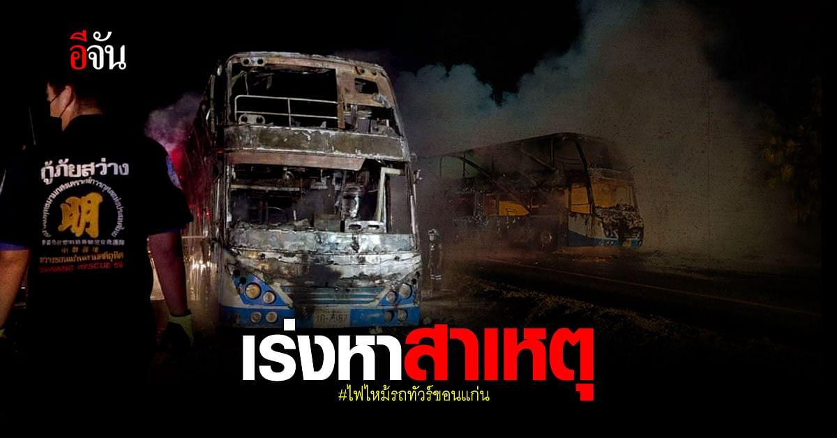 เร่งหาสาเหตุ ไฟไหม้รถทัวร์ ขอนแก่น ด้านโชเฟอร์เผย ยางระเบิดก่อนไฟลุกลาม