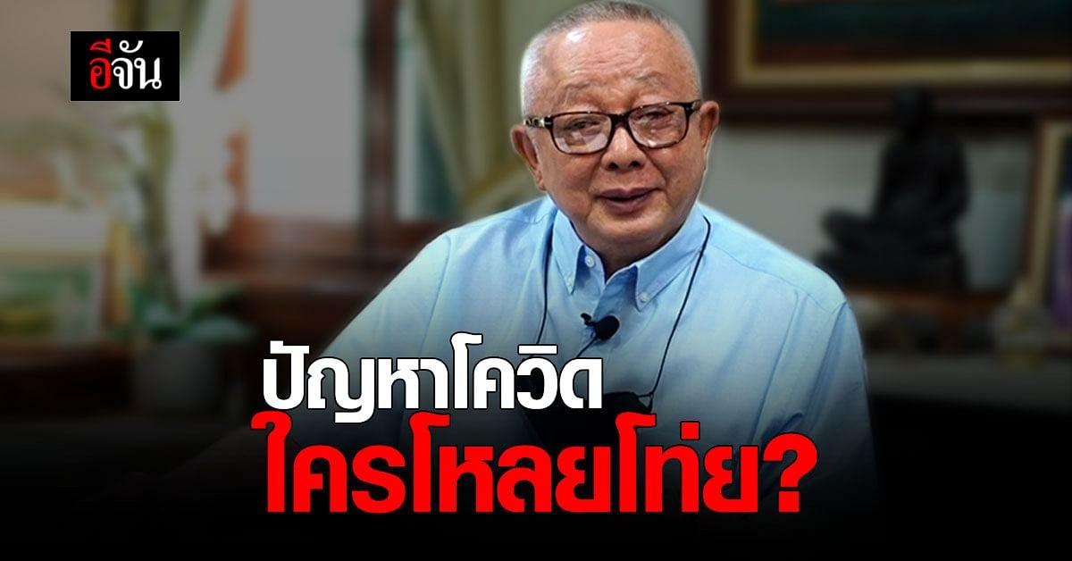 สนธิ ตั้งคำถาม ปัญหา โควิด-19 กับ ความโหลยโท่ยของรัฐบาล ?