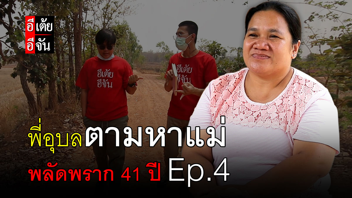 (Video) พี่อุบลตามหาแม่ พลัดพราก 41 ปี Ep.4