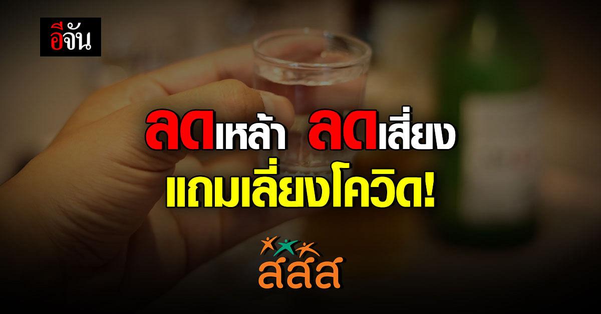 ศูนย์วิจัยปัญหาสุรา  เผย ข้อมูลวิชาการโทษการดื่มเหล้า  สสส. ห่วงคนไทย ชี้ โควิดระลอกใหม่ ส่วนหนึ่งมาจากสุรา