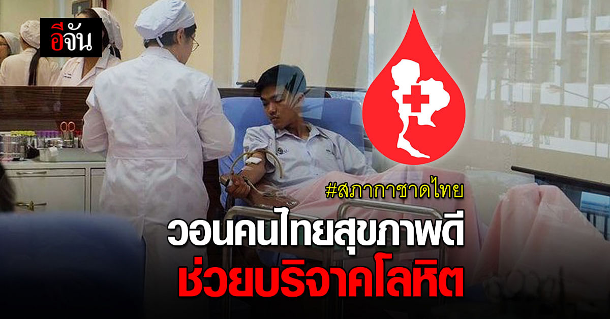 สภากาชาดไทย วอนคนไทยสุขภาพดี ช่วย บริจาคโลหิต อย่างเร่งด่วน