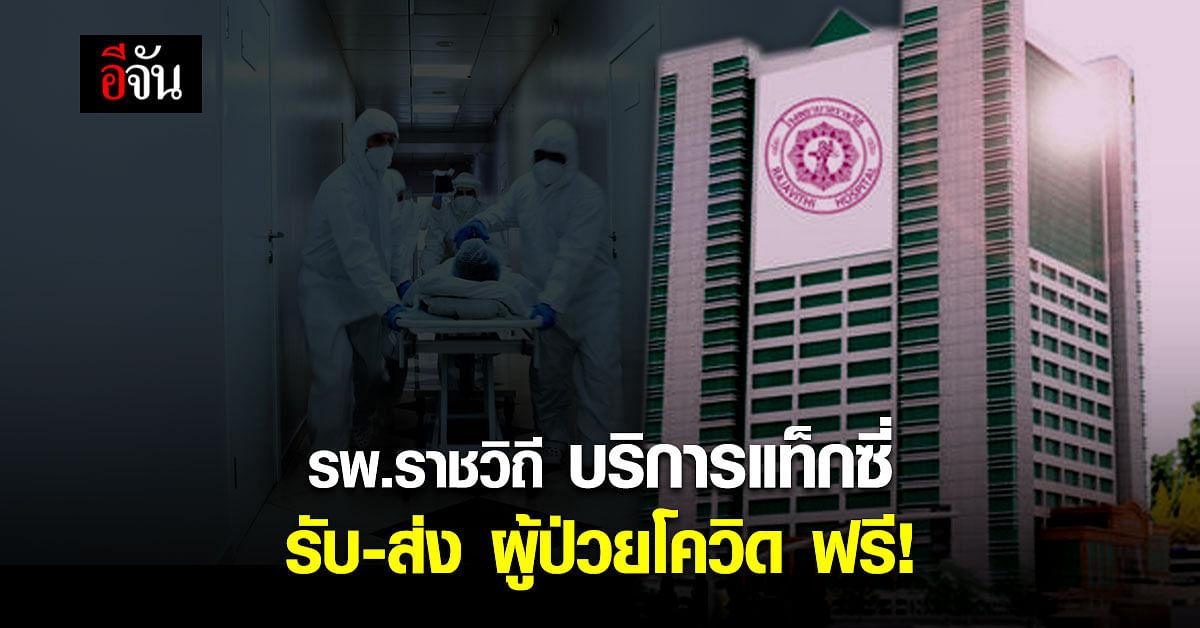 โรงพยาบาลราชวิถี เปิดโครงการ แท็กซี่ รับ-ส่ง ผู้ป่วยโควิด ฟรี