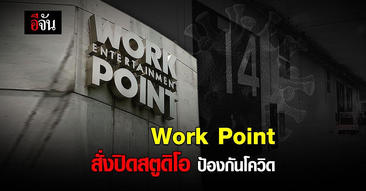 work point สั่งปิดสตูดิโอ หลังคนบันเทิงติดโควิดเพียบ
