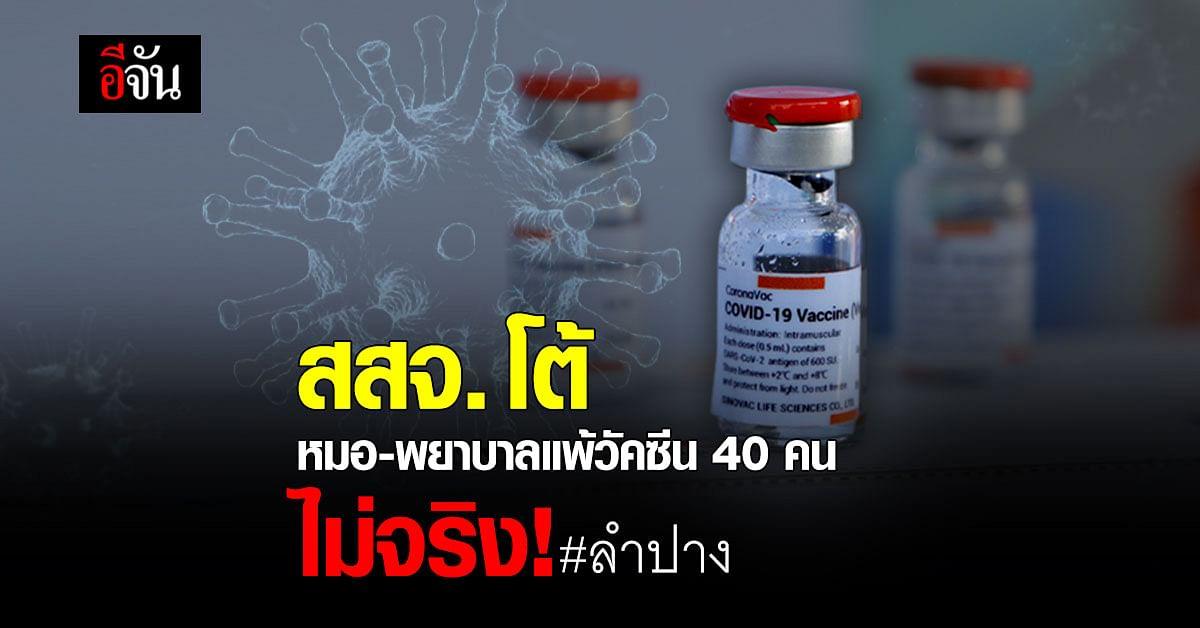 สสจ.ลำปาง โต้ บุคลากรทางการแพทย์ แพ้วัคซีนโควิด 40 คน ไม่เป็นความจริง