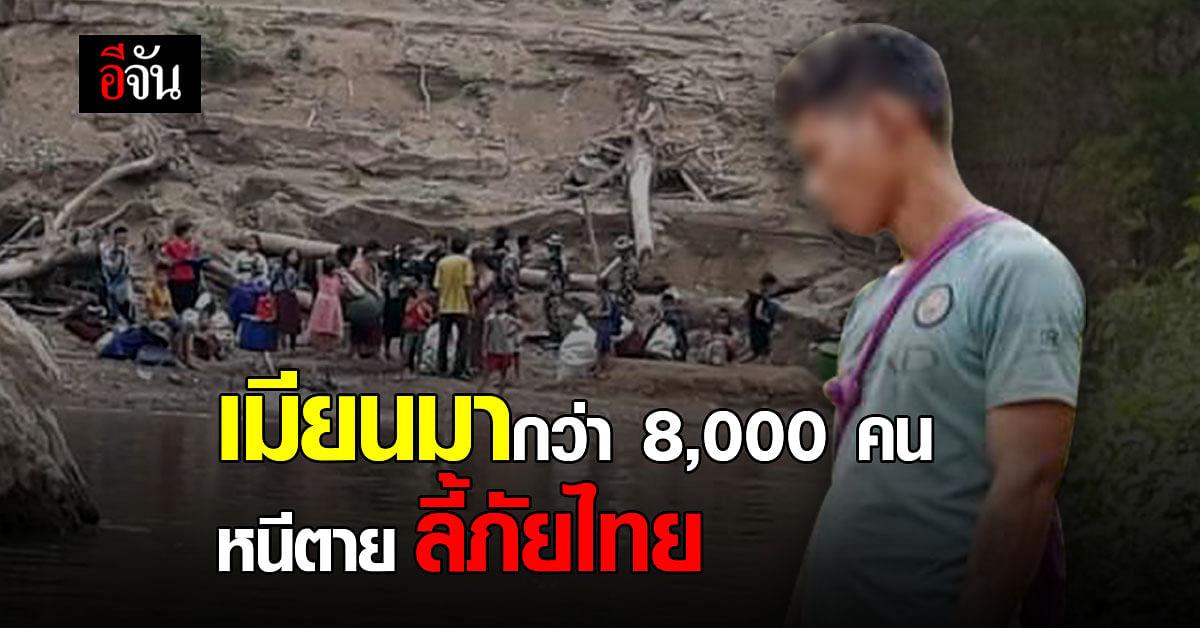 กะเหรี่ยง เมียนมา 8,000 คน หนีตายกันวุ่น ลี้ภัยแนวแม่น้ำสาละวิน ขาดแคลนน้ำ