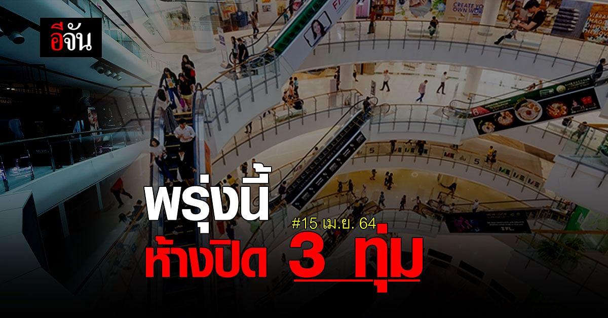 สมาคมผู้ค้าปลีกไทย ให้ทุก ห้าง ปิด 3 ทุ่ม ควบคุมการระบาด โควิด เริ่ม 15 เม.ย. 64