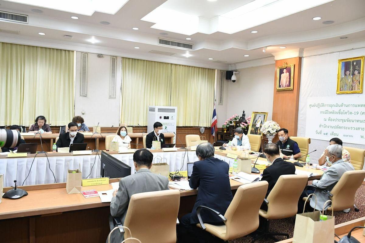 การประชุมคณะกรรมการโรคติดต่อแห่งชาติ ครั้งที่ 4/2564