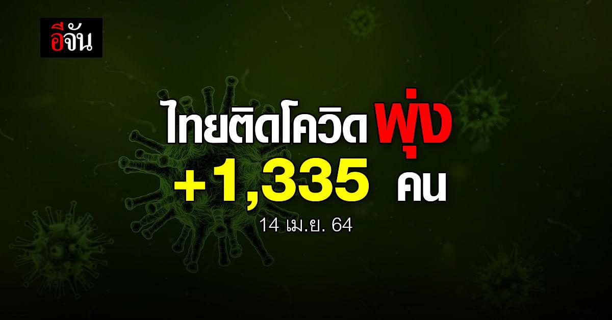 โควิดวันนี้ ศบค. รายงาน 14 เมษายน 2564 ไทยติดโควิด เพิ่ม 1,335 คน